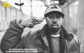 F The Radio: 10 хип-хоп альбомов современности (часть 2)