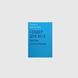 Книга Гендер Для Всіх. Виклик Стереотипам