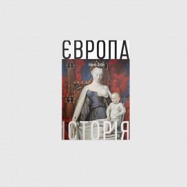 Книга Європа Історія